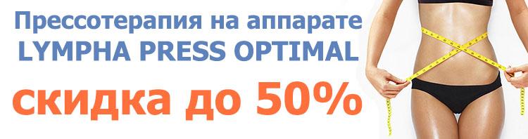 Прессотерапия Lympha Press Optimal