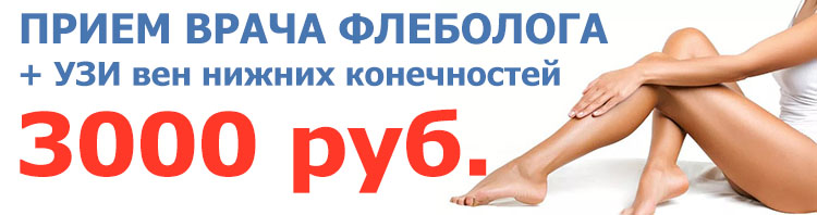 Акция по гинекологии
