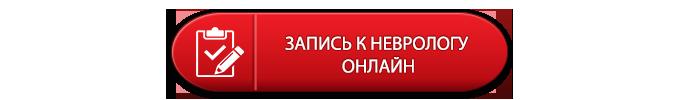 Неврологический центр в Москве