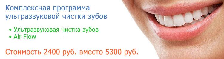 Комплексная программа ультразвуковой чистки зубов 2400 руб