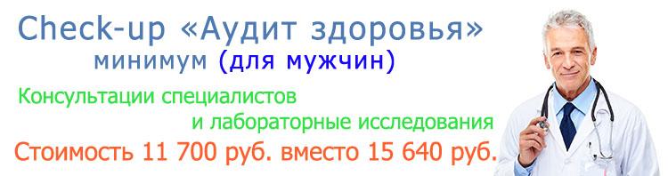 Check up Аудит здоровья минимум (для мужчин) 11700 руб
