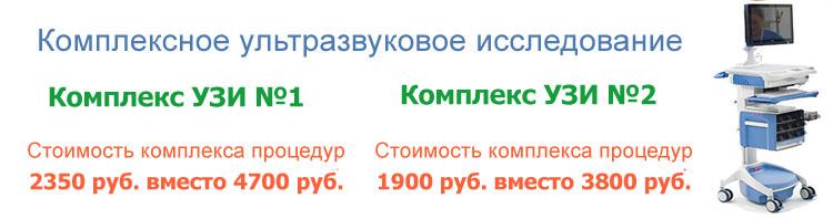 Комплексное ультразвуковое исследование со скидкой 50%.р