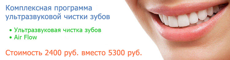 Комплексная программа ультразвуковой чистки зубов