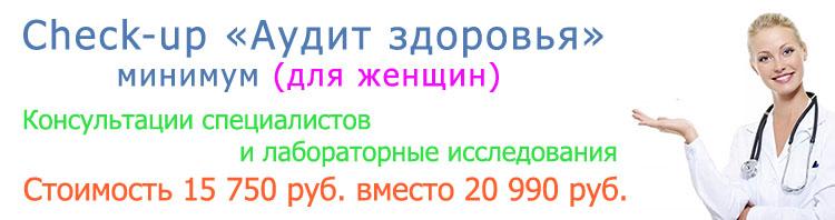 Check up Аудит здоровья минимум (для женщин) 15750 руб