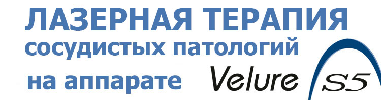 ЛАЗЕРНАЯ ТЕРАПИЯ СОСУДИСТЫХ ПАТОЛОГИЙ на многофункциональной платформе Velure S5 (США/Италия)