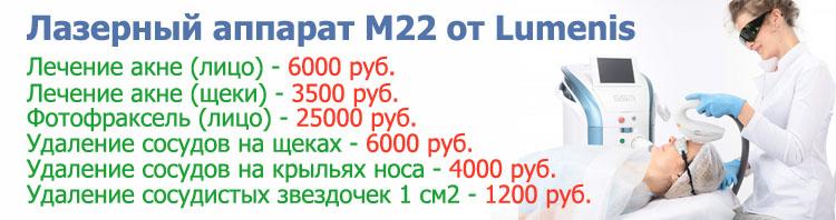 NEW!!! Лазерный аппарат М22 от Lumenis