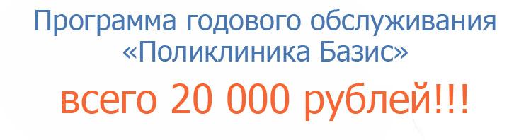 Программа годового обслуживания «Поликлиника Базис» - 20 000 рублей
