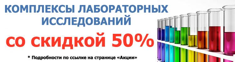 КОМПЛЕКСЫ ЛАБОРАТОРНЫХ ИССЛЕДОВАНИЙ со скидкой до 50%