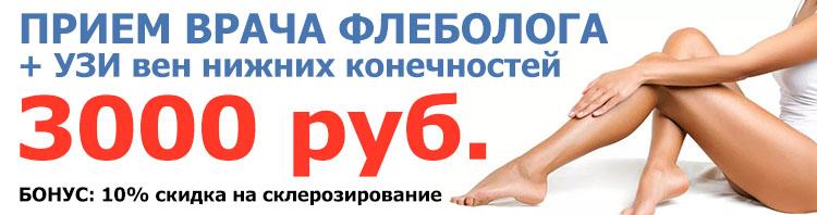 Акция по флебологии