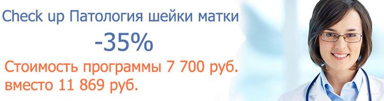 Паталогия шейки матки 7700р