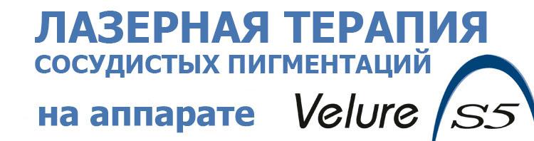 ЛАЗЕРНАЯ ТЕРАПИЯ СОСУДИСТЫХ ПИГМЕНТАЦИИ на многофункциональной платформе Velure S5