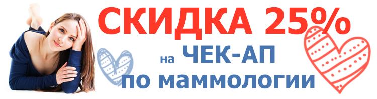 Чекап по маммологии