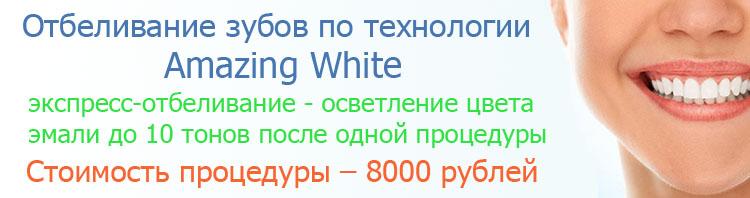 6.  Отбеливание зубов по технологии Amazing White