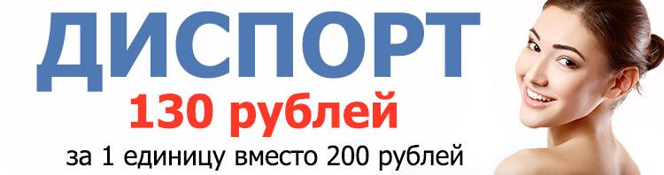 Диспорт - 130 руб. за 1 ед. вместо 200 руб.