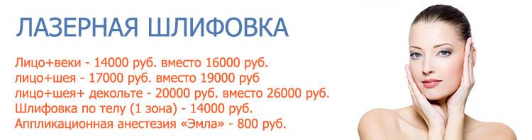 Лазерная шлифовка от 800 руб