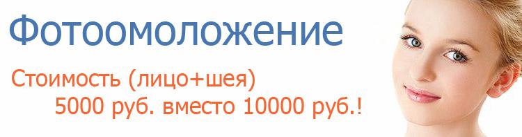 Фотоомоложение (лицо+шея) - 5000 руб вместо 10000 руб