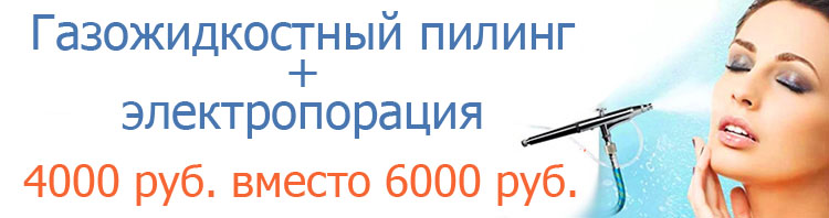 Газожидкостнй пилинг и электропорация 4000 руб