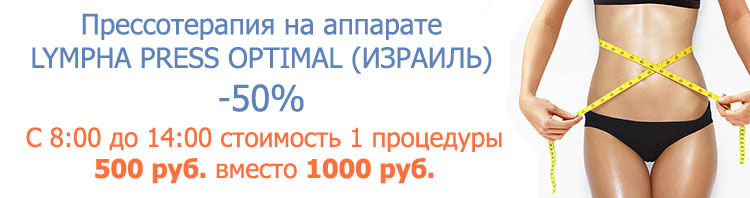 ПРЕССОТЕРАПИЯ НА АППАРАТЕ LYMPHA PRESS OPTIMAL (ИЗРАИЛЬ)