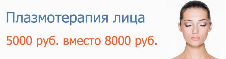 Плазмотерапия лица 5000 руб