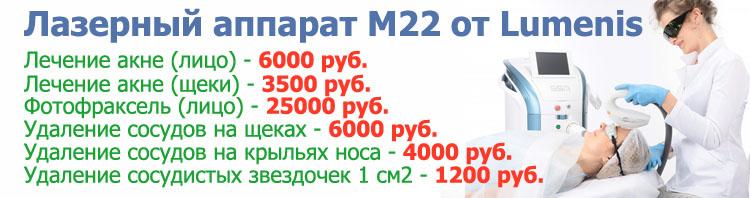 Лазерный аппарат М22 от Lumenis