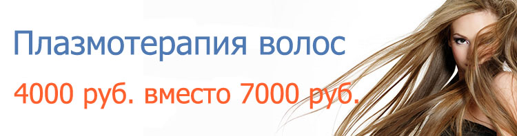 Плазмотерапия волос 4000 руб