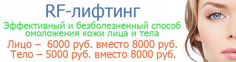 RF-лифтинг лицо 6000 рублей и тело 5000 рублей